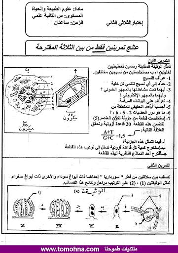 الاختبار الثاني في العلوم الطبيعية للسنة الثانية ثانوي علوم تجريبية - نموذج 8 - 7-1.png