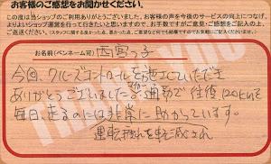 ビーパックスへのクチコミ/お客様の声:西宮っ子 様(兵庫県神戸市)/トヨタ プリウスG's