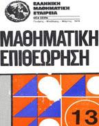Μαθηματική Επιθεώρηση - τεύχος 13ο