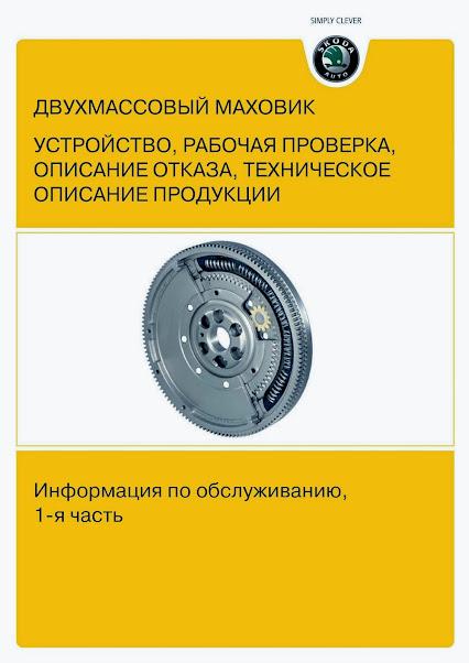 skoda_dvuhmassovy_mahovik_rus.pdf-page-001.jpg