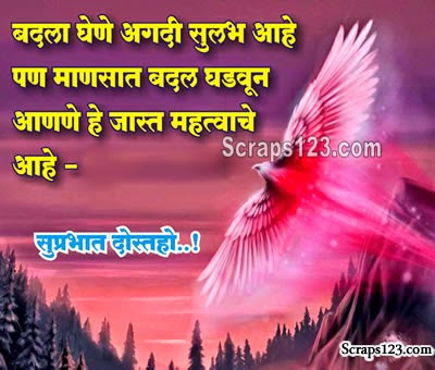 Marathi Nice pics images & wallpaper for facebook page 1