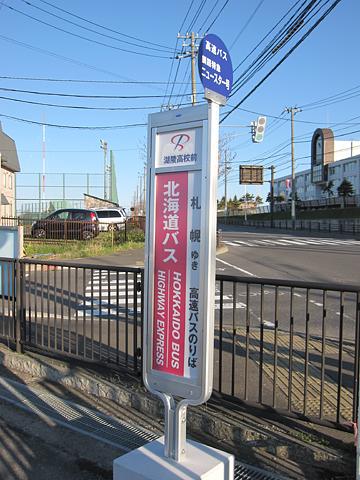 北海道バス 湖陵高校前バス停 その1