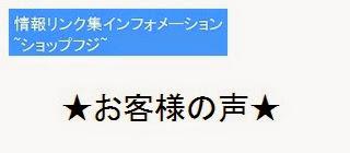 情報リンク集インフォメーション~ショップフジ~_お客様の声・タイトルの画像
