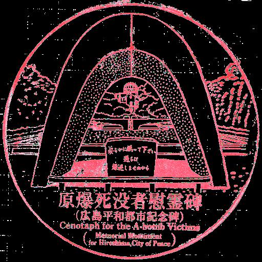 Peacememorialstamp