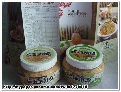 益康美食-白玉金針菇 /黃金海帶絲