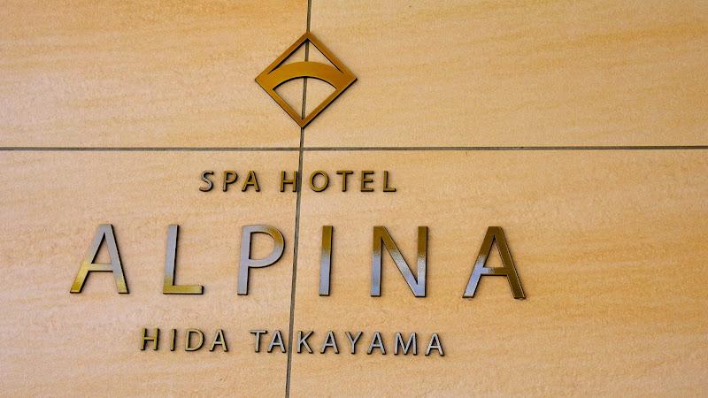 スパホテル アルピナ 飛騨高山 写真