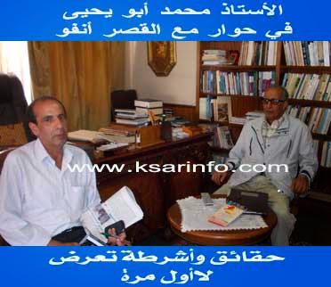 الاستاذ ابو يحيا قريبا على القصر أنفو: حقائق واشرطة تعرض لاول مرة -فيديو-