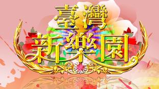 正港台灣人的趣味《台灣新樂園》,正宗博弈引出六、七十年代巷弄特色文化,超正機率絕對讓你愛不釋手。「百家樂」、「大瑪莉」、「新賓果麻將」、「戳戳樂」、「射飛鏢」等數十款特色玩法天天玩到瘋,快來一起重拾記憶~愛台灣!!