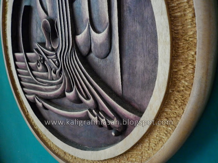 Ukiran Kayu Kaligrafi Arab