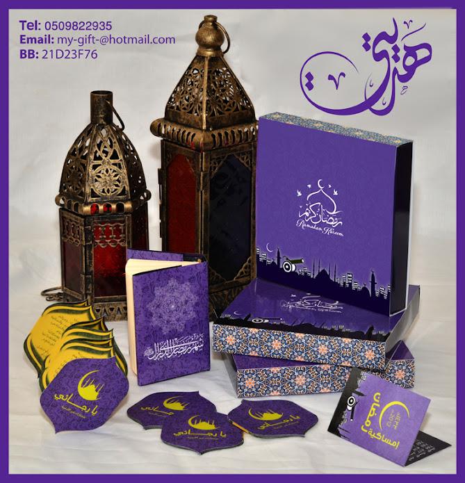 توزيعات رمضان 2012 اصدار (هديتي %D8%A7%D9%84