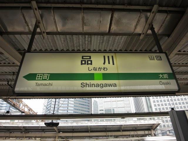 品川駅山手線ホーム