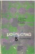 Μαθηματικά Β Γυμνασίου 1985