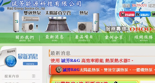 網頁製作案件:誠芳太陽能