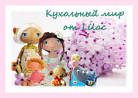 Кукольный мир от Lilac