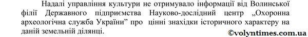 Відповідь ВОДА від 10.01.2012_№ 28/2-12