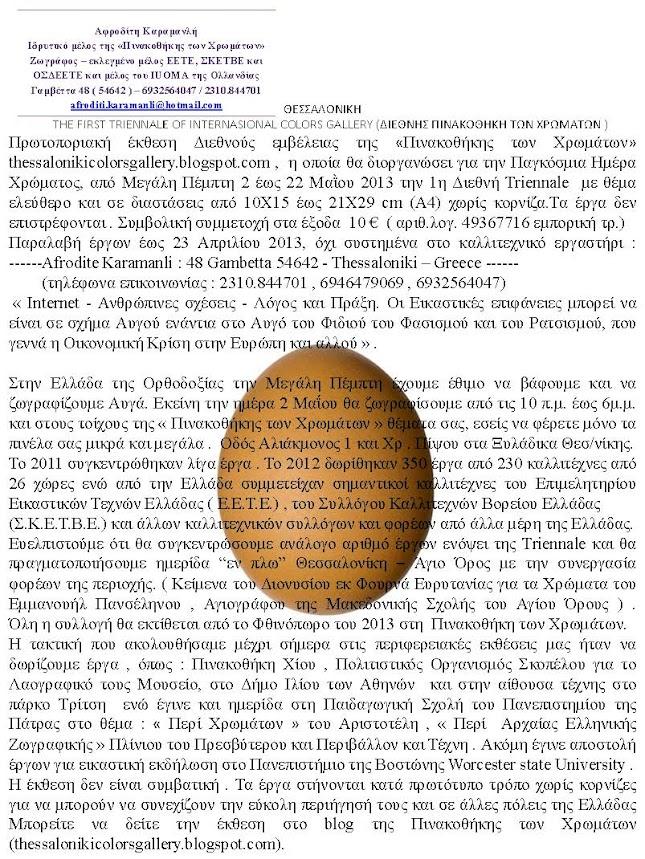 ΘΕΣΣΑΛΟΝΙΚΗ THE FIRST TRIENNALΕ OF INTERNASIONAL COLORS GALLERY (ΔΙΕΘΝΗΣ ΠΙΝΑΚΟΘΗΚΗ ΤΩΝ ΧΡΩΜΑΤΩΝ )