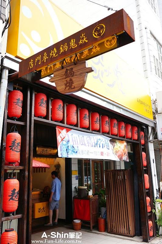 焱鬼鍋燒專門店1