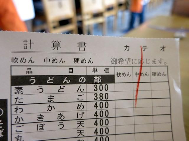 柔麺、中麺、硬麺と書かれた伝票