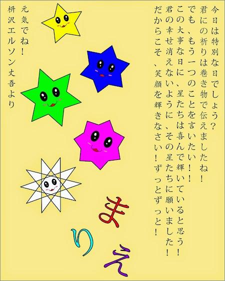 拝啓まりえちゃん、お誕生日おめでとうございます!!!