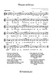 """Песня """"Марш Победы"""". Музыка Н.Я. Соломыкиной: ноты"""