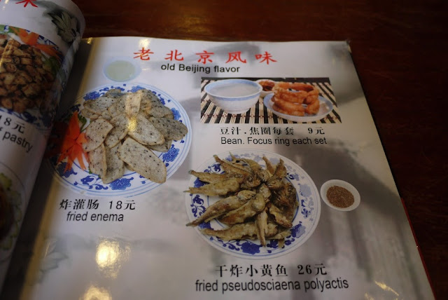 Chinese menu with 'fried enema', 'fried pseudosciaena polyactis', and 'Bean. Focus ring each set'