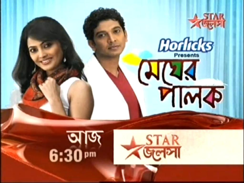Star Jalsha Serial Maa Mp3 Song Download