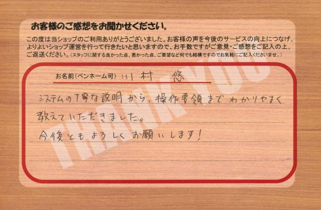 ビーパックスへのクチコミ/お客様の声:川村 悠 様/トヨタ ヴァンガード