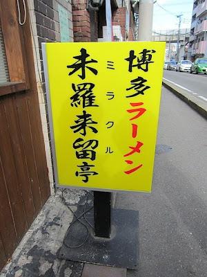 店頭の黄色い立看板には「博多ラーメン未羅来留亭」と書かれてます