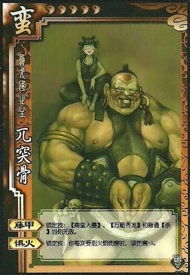 Wu Tu Gu 6