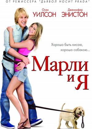 """фото Кинофильм """"Марли и Я"""""""