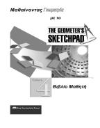 Sketchpad - Βιβλίο Μαθητή