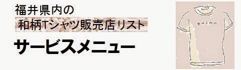 福井県内の和柄Tシャツ販売店情報・サービスメニューの画像