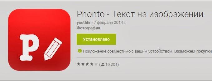 приложение Phonto