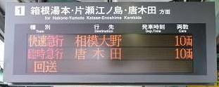 小田急電鉄 快速急行 相模大野行き案内@下北沢