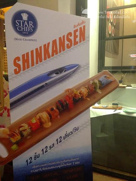 เมนูแนะนำ Shinkansen ชินคันเซ็นมากิ