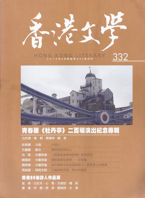 2012年8月1日 <香港文學> 總332期