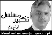 Khursheed Nadeem Column - 22nd January 2014