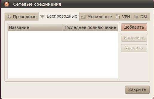 Расшариваем интернет по Wi-fi в Ubuntu