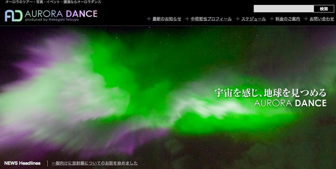 AURORA DANCE・HP