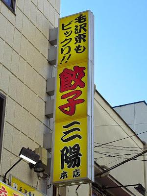 「毛沢東もびっくり餃子三陽本店」と書かれた看板
