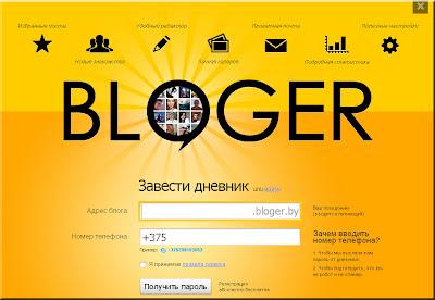 регистрация на Блогербай