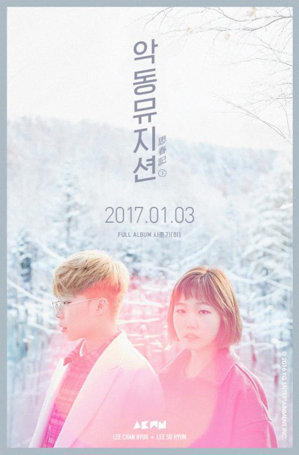 Bộ đôi Akdong Musician xác nhận trở lại vào đầu năm 2017