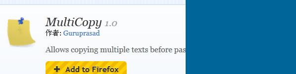 複数の選択テキストをコピーしまとめて貼り付ける MultiCopy 1.0