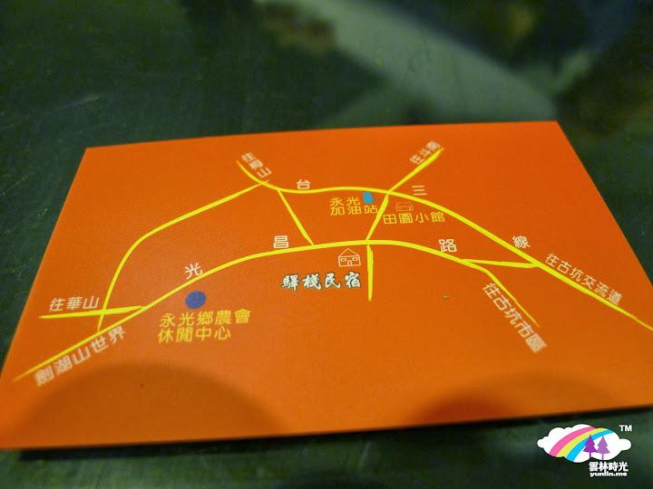 驛站名片2