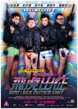 SDU Sex Duties Unit - Đội siêu đặc nhiệm