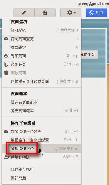 在Google Sites協作平台對應自己的網址 http://google.22ace.com/2014/11/google-site-use-domain.html