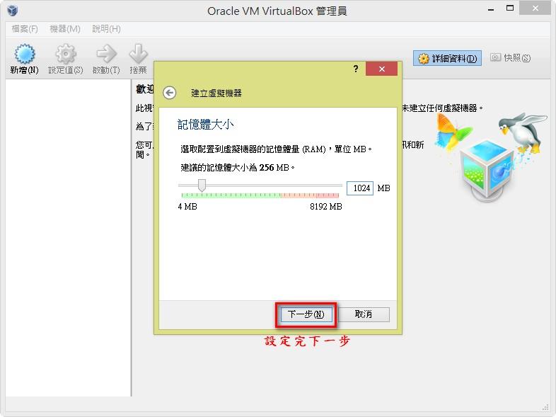 virtualbox008