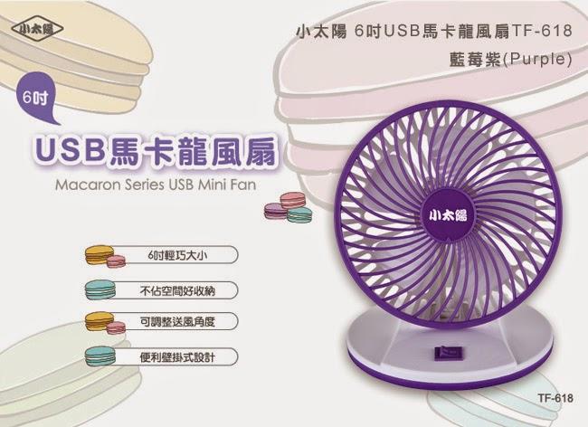 小太陽 6吋USB馬卡龍風扇TF-618(藍莓紫)