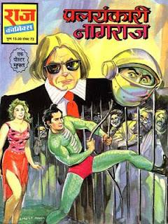 Pralayankari Nagraj-Nagraj-Hindi-Comic
