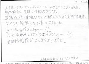 ビーパックスへのクチコミ/お客様の声:ピスタチオ 様(京都府京都市)/ニッサン スカイラインGT-R